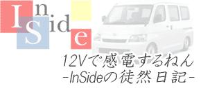 12Vで感電するねん-InSideの徒然日記-