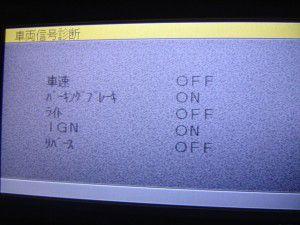 日産 プレサージュ 前期CDナビから後期DVDナビへ換装8