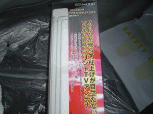 三菱 アイ [i]にパイオニア 楽ナビ AVIC-HRZ09 の取付 4