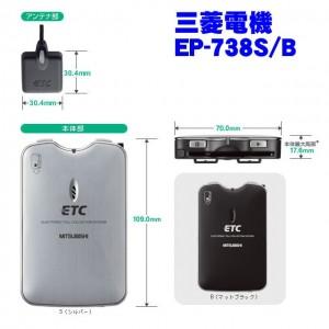 三菱電機製ETC車載器EP-738S(シルバー)/B(ブラック)
