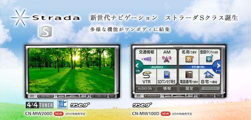 CN-MV100D CN-MV200D