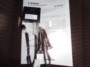 オートリトラクタブルミラーの取付 純製品番08503-00150 1
