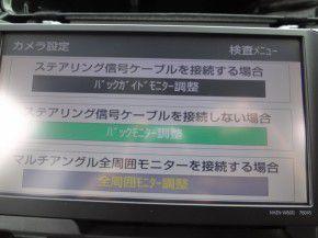 NHZN-W60G バックカメラ設定画面