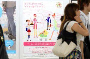 電車内のベビーカー利用に賛否両論 啓発ポスター引き金