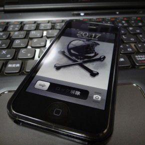 我が家にやってきたiPhone5