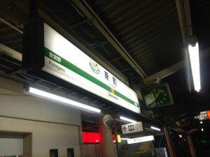 群馬県 新町駅到着