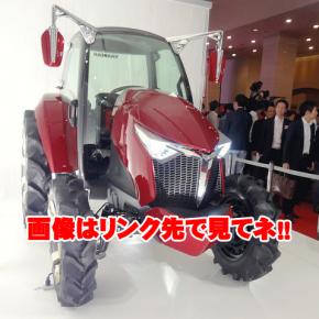 フェラーリ風トラクター