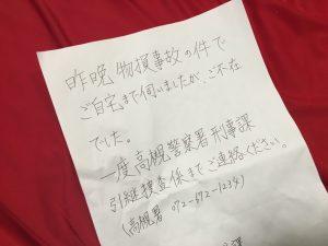 警察からの置手紙